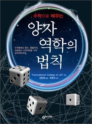 양자역학의 법칙