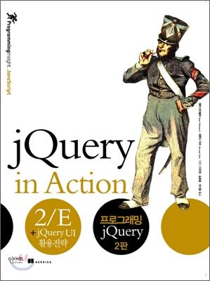 프로그래밍 jQuery 2판