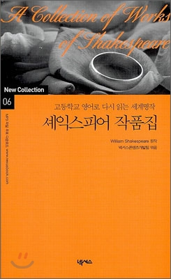 [영한대역]셰익스피어작품집