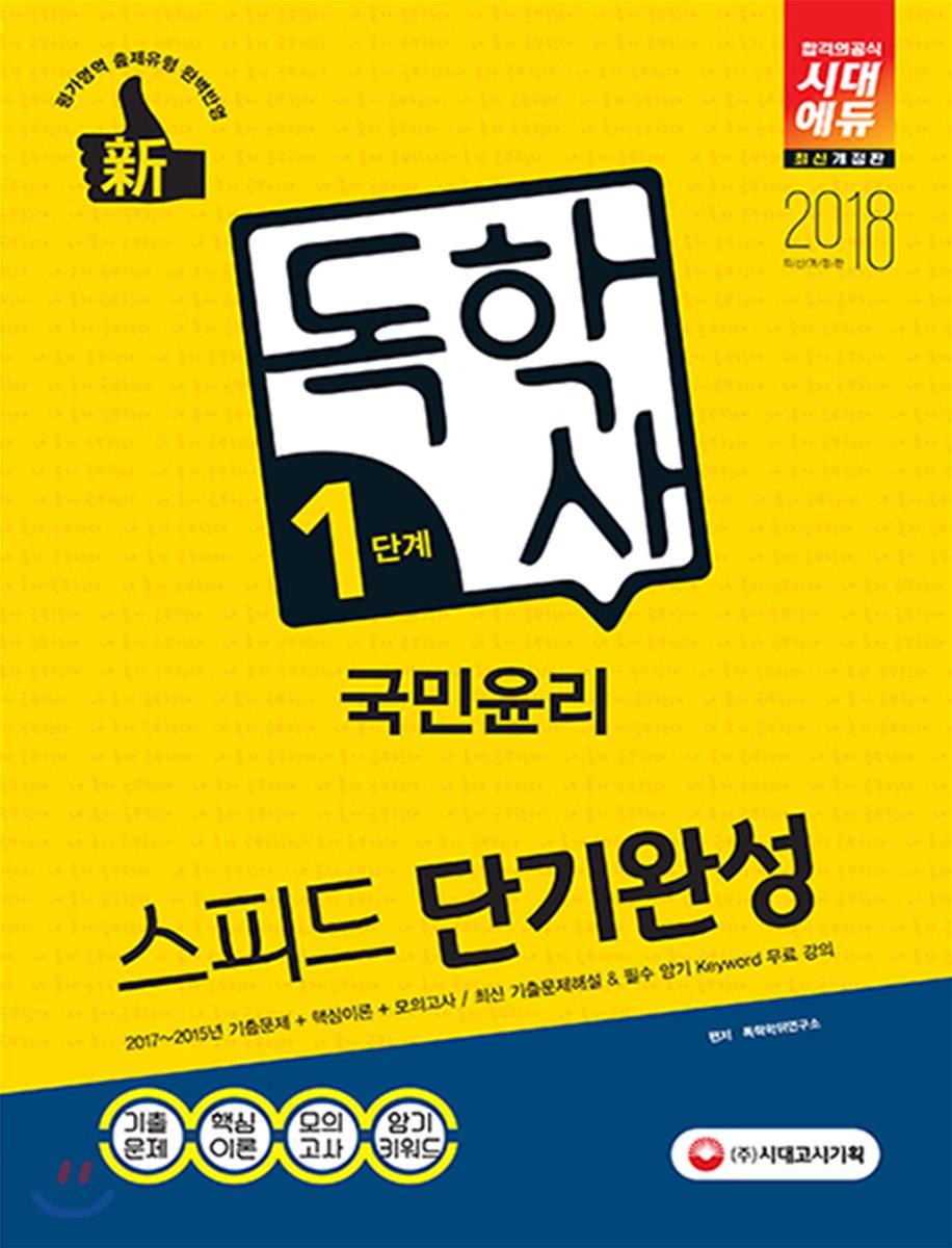 2018 독학사 1단계 국민윤리 스피드 단기완성