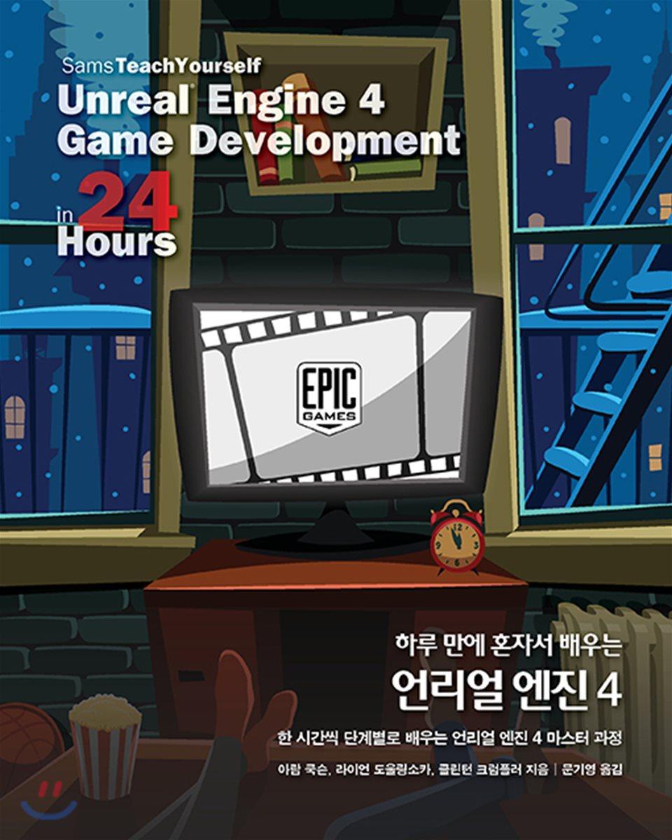 하루 만에 혼자서 배우는 언리얼 엔진 4