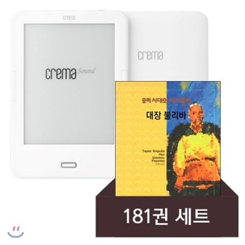 예스24 크레마 사운드 (crema sound) + 계몽사 우리시대의 세계문학 (총181권) eBook 세트