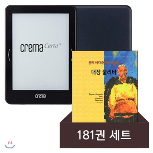 예스24 크레마 카르타 플러스(crema carta+) + 계몽사 우리시대의 세계문학 (총181권) eBook 세트
