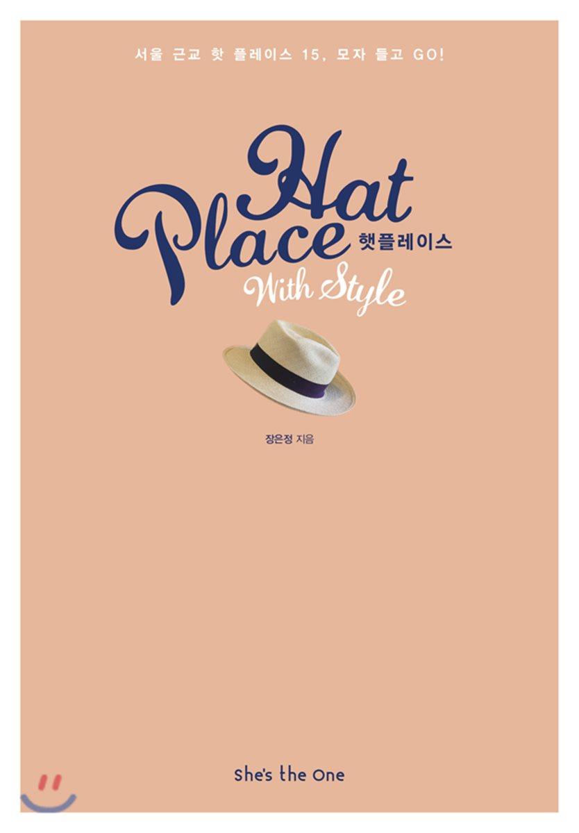 햇 플레이스 Hat Place