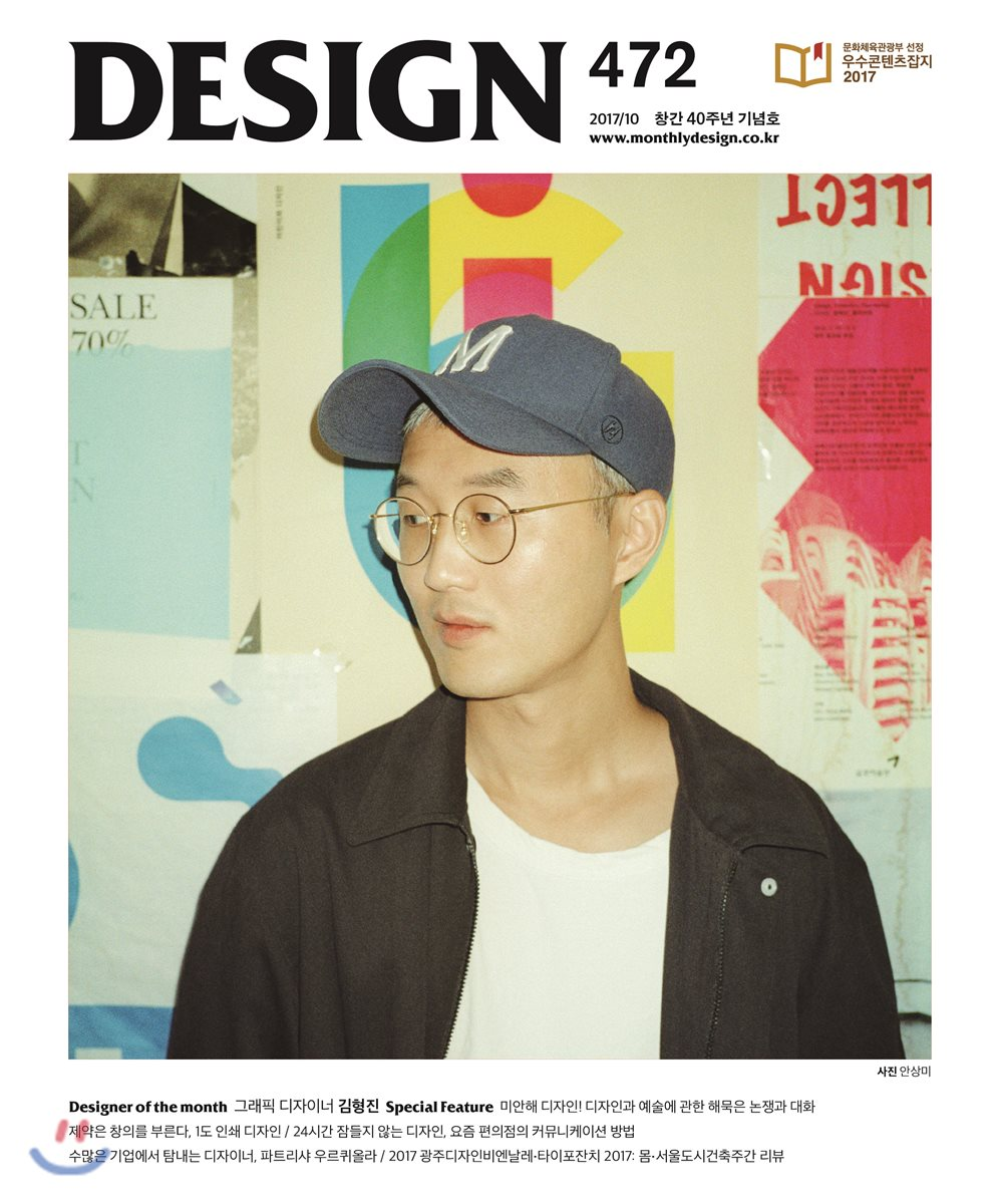 Design 디자인 (월간) : 10월 [2017]
