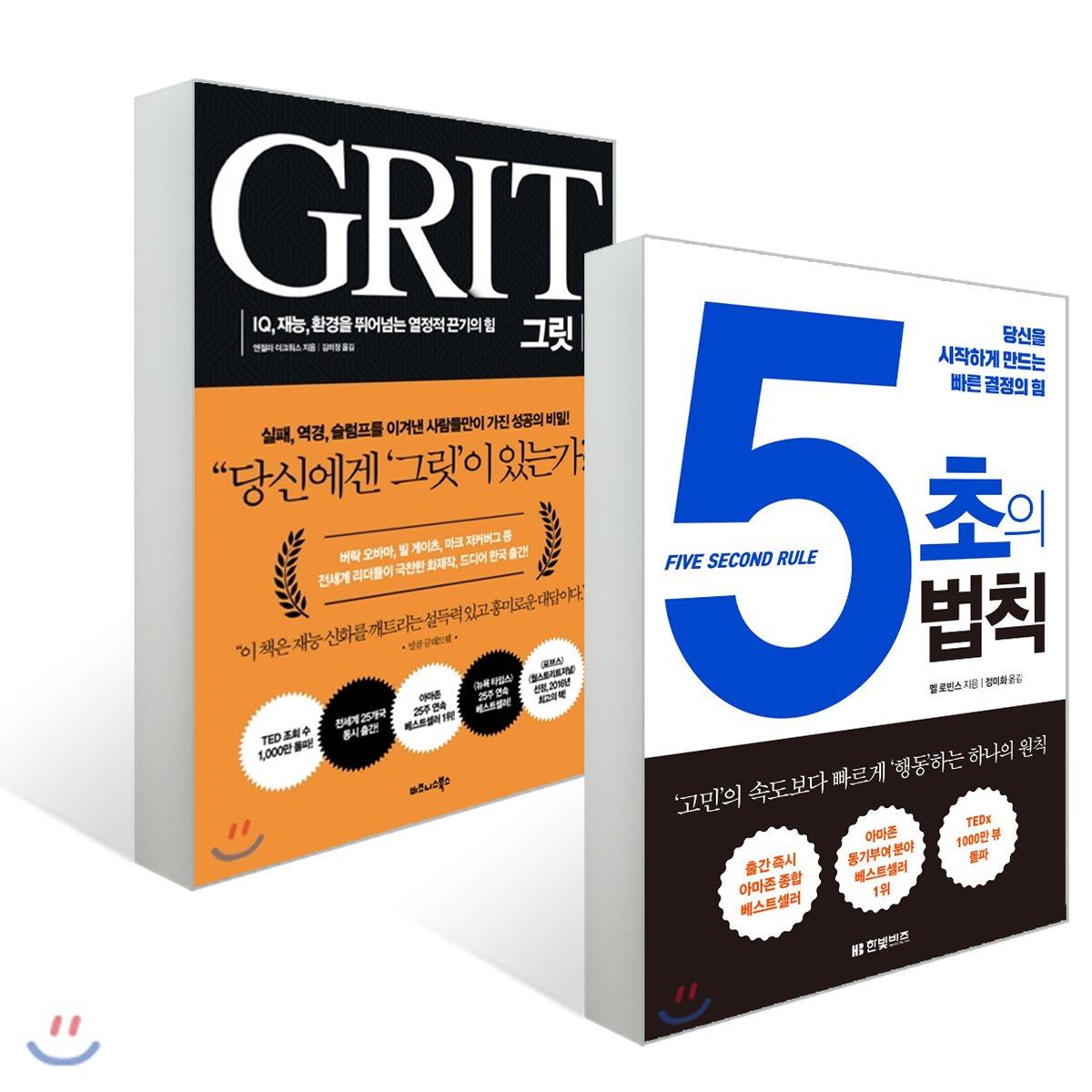 그릿 GRIT + 5초의 법칙