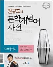 엔트리 권규호의 문학개념어 사전 시가문학편 (2012년)
