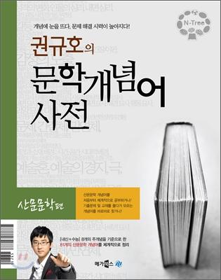 엔트리 권규호의 문학개념어 사전 산문문학편 (2012년)