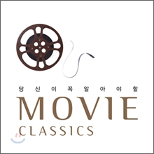 ����� �� �˾ƾ� �� ��ȭ���� (Movie Classics You Must Know)