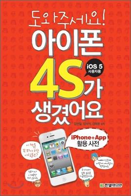 도와주세요! 아이폰 4S가 생겼어요 (iOS5 사용자 포함)