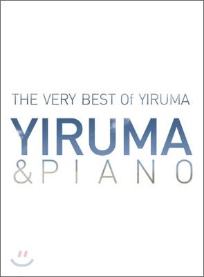 이루마 (Yiruma) - Yiruma & Piano: The Very Best of Yiruma [베스트앨범]