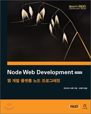 Node Web Development 한국어판