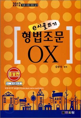 e 시골뜨기 형법조문 OX