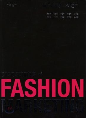 패션마케팅 사례연구