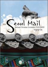 Seoul Mail 서울엽서북