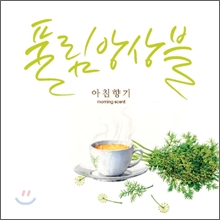 Ǯ���ӻ�� (Poolim Ensemble) - ��ħ��� (Morning Scent)