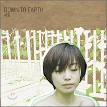 시와 (Siwa) - Down To Earth