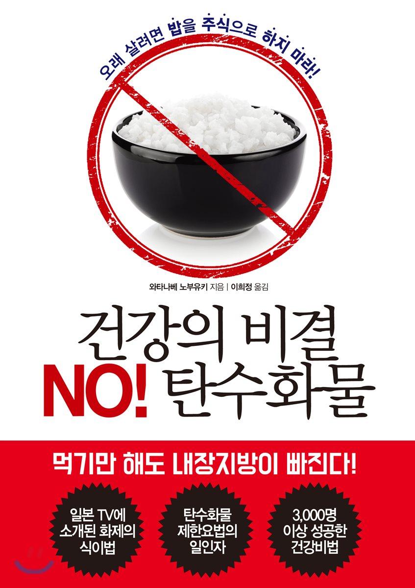 건강의 비결 NO! 탄수화물