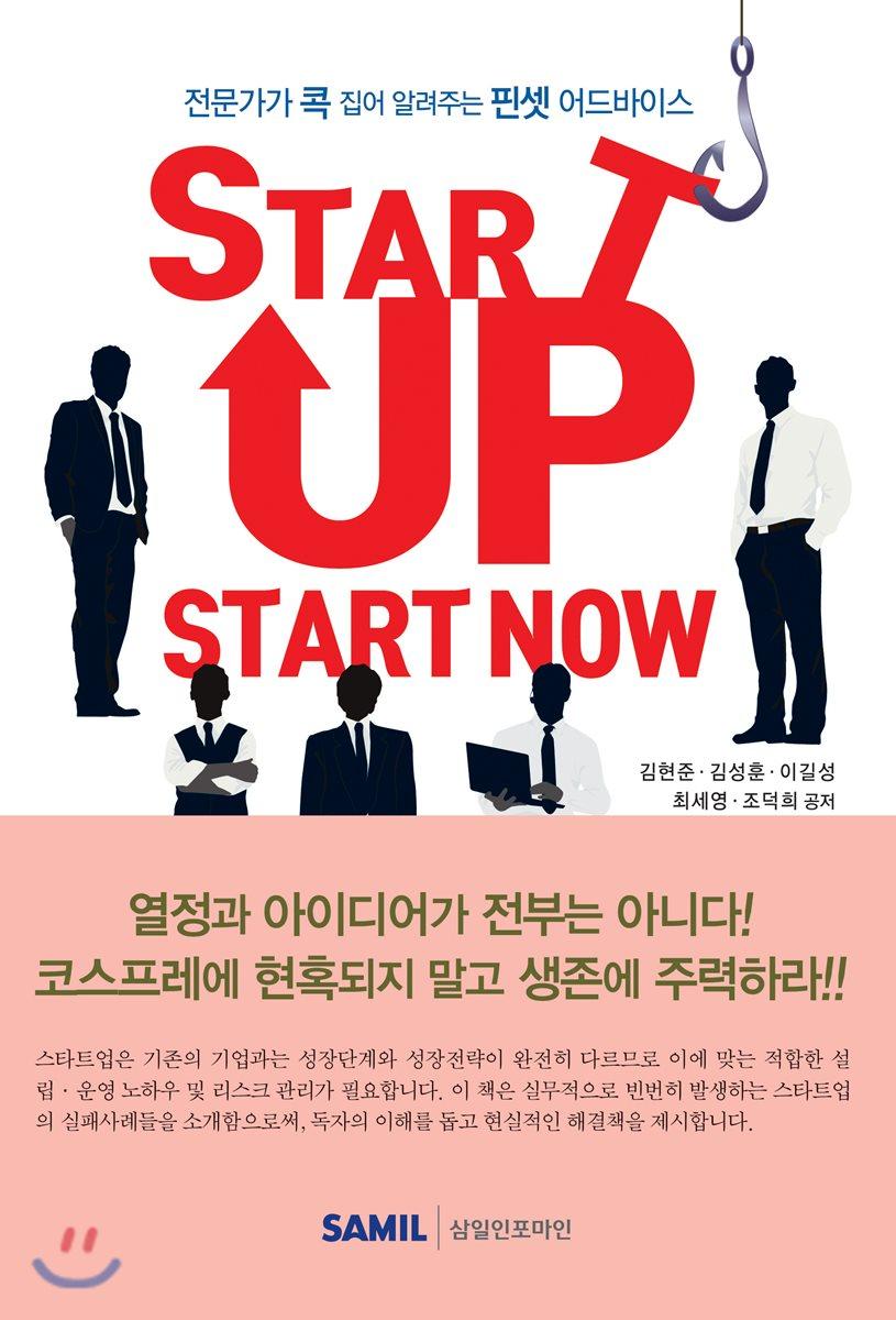 Start-up Start Now 스타트업 스타트나우