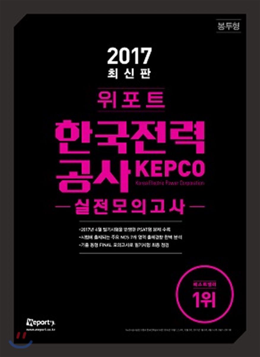 2017 하반기 위포트 한국전력공사 직무능력검사 실전모의고사 봉투모의고사