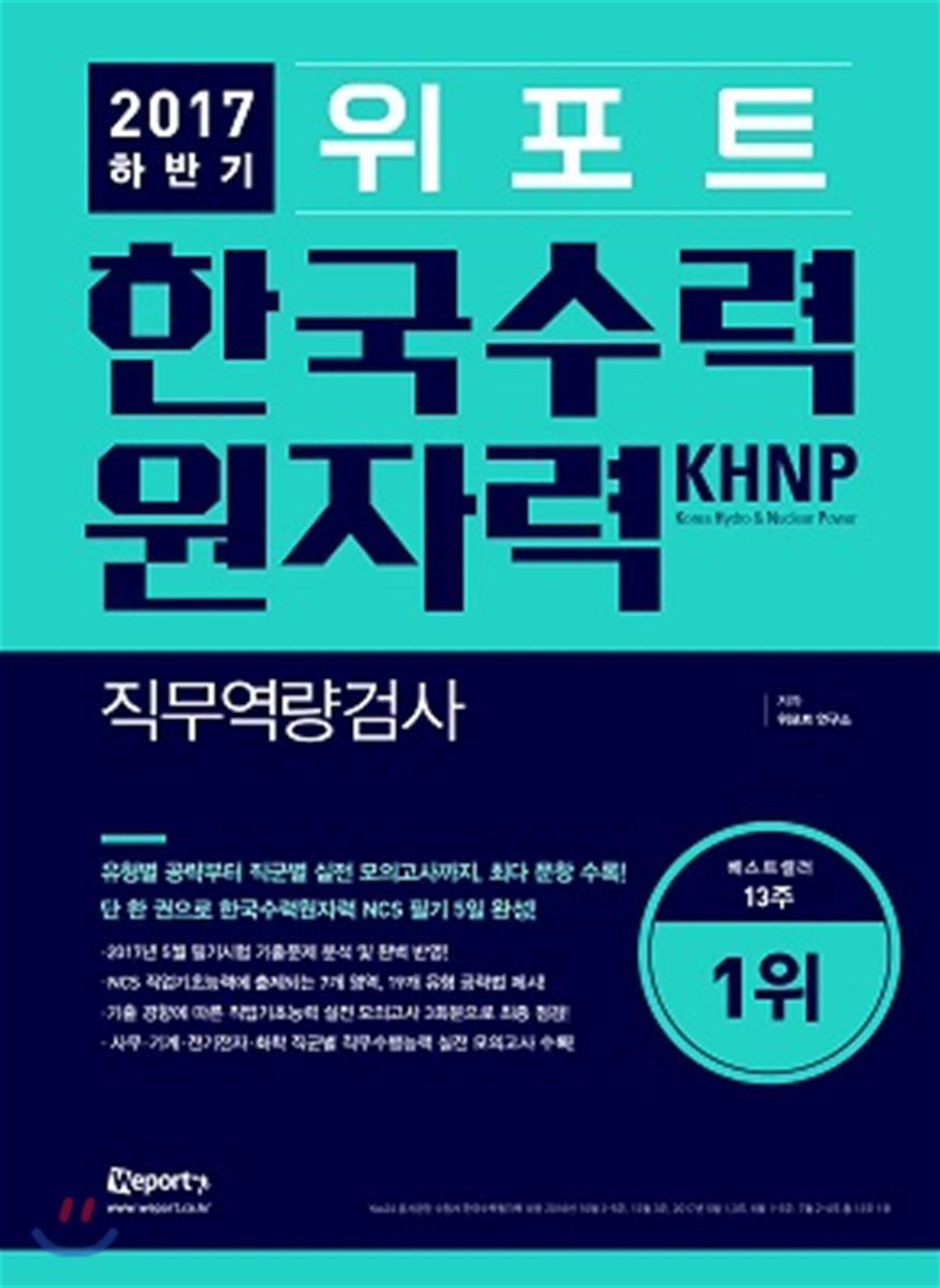 2017 하반기 위포트 한국수력원자력 직무역량검사