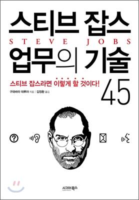 스티브 잡스 업무의 기술 45