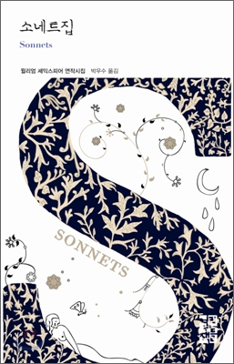 소네트집 Sonnets