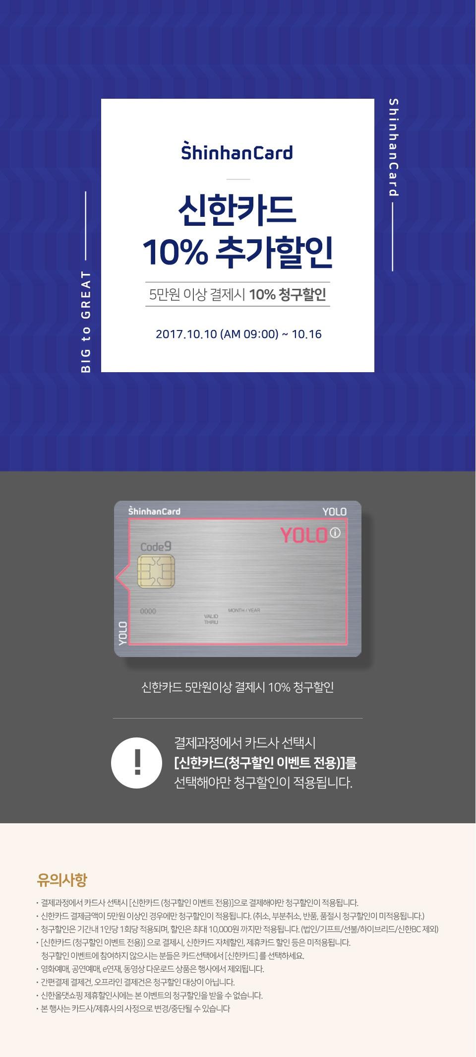 신한카드 10% 청구할인 이벤트
