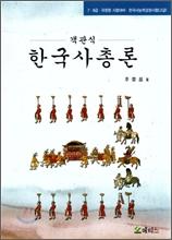 객관식 한국사 총론