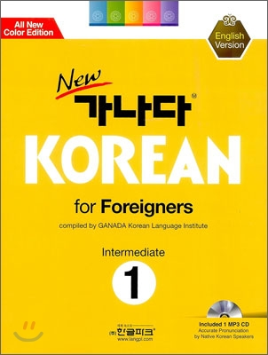 new 가나다 KOREAN for Foreigners 1 Intermediate
