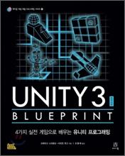 Unity 3 Blueprint 한국어판