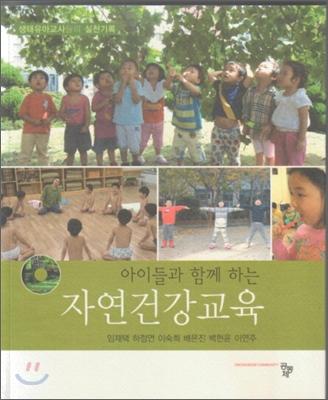 아이들과 함께하는 자연건강교육