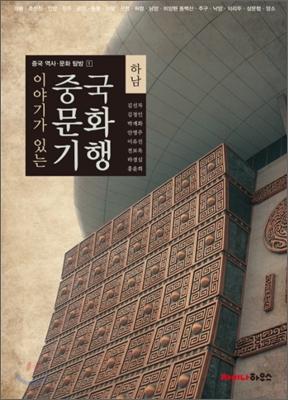 이야기가있는 중국문화기행 하남