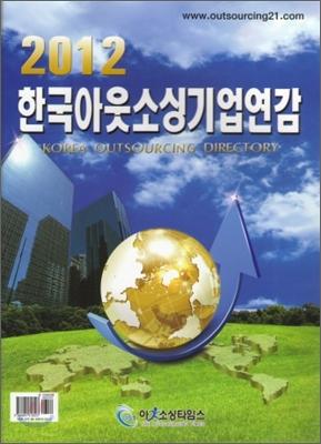 2012 한국아웃소싱기업연감