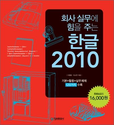 회사 실무에 힘을 주는 한글 2010