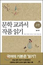 문학 교과서 작품 읽기 고전 필수편