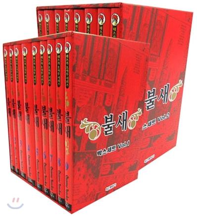 불새 박스 (1-2부) 세트
