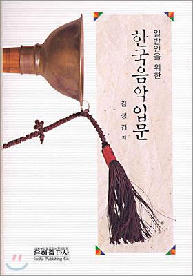 한국음악 입문