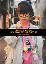 나의 시그니처 스타일 서울 도쿄