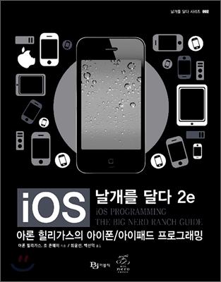 iOS, 날개를 달다