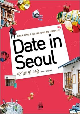 Date in Seoul 데이트 인 서울