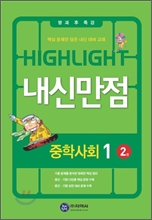 HIGHLIGHT ���̶���Ʈ ���Ÿ��� ���л�ȸ 1 2�� (2012��)
