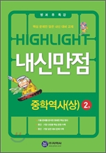 HIGHLIGHT ���̶���Ʈ ���Ÿ��� ���п���(��) 2�� (2012��)