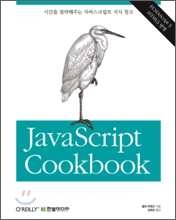 �ڹٽ�ũ��Ʈ ��� JavaScript Cookbook