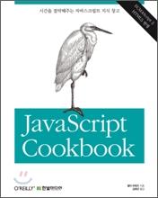 자바스크립트 쿡북 JavaScript Cookbook