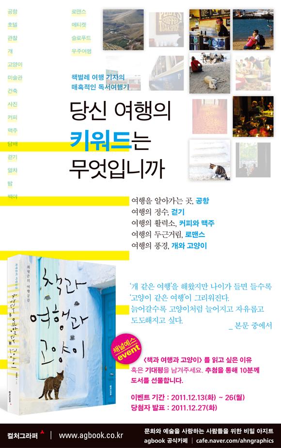 컬처그라퍼_책과 여행과 고양이_채널예스이벤트페이지.jpg