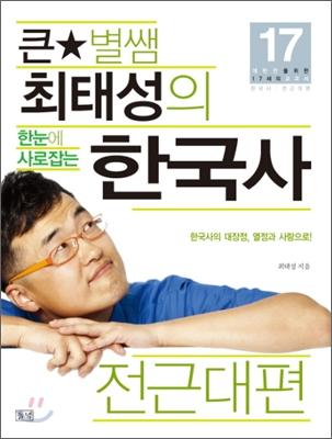큰별쌤 최태성의 한눈에 사로잡는 한국사 전근대편
