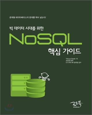 NoSQL 핵심 가이드