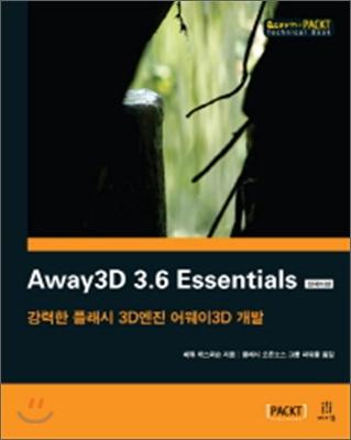Away3D 3.6 Essentials 한국어판