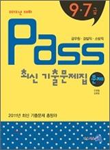 2012 9·7�� pass �ֽű������ ����